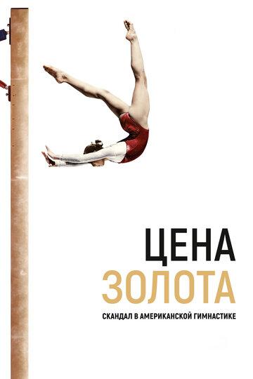 Цена золота: Скандал в американской гимнастике