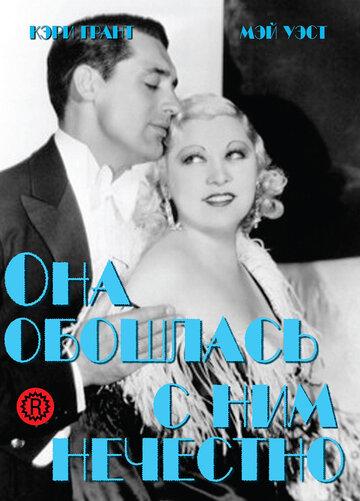 Она обошлась с ним нечестно (1933) полный фильм онлайн