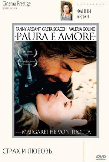 Страх и любовь (1988)