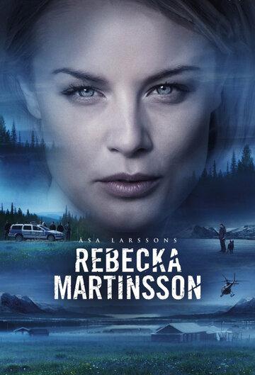 Ребекка Мартинссон 2017