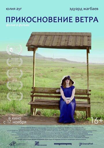 Прикосновение ветра (2016) полный фильм онлайн