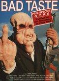 Инопланетное рагу (1987)