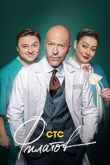 Филатов сериал 2019 на СТС смотреть онлайн все серии подряд