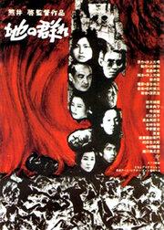 Комья земли (1970)