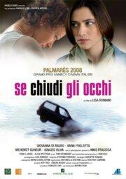 Если ты закрываешь глаза (2008)