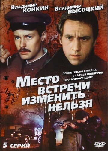 http://www.kinopoisk.ru/images/film_big/77202.jpg