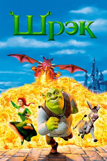 Шрек / Shrek
