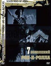 Семь поколений рок-н-ролла (2007)