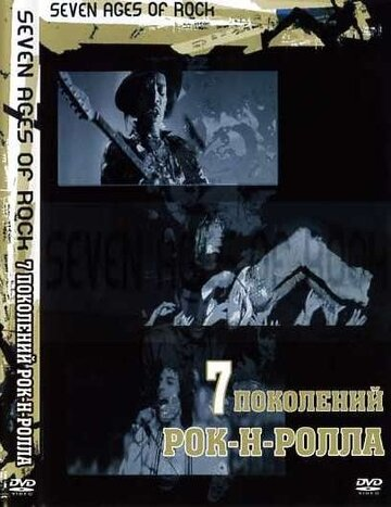 Семь поколений рок-н-ролла (2007) полный фильм онлайн