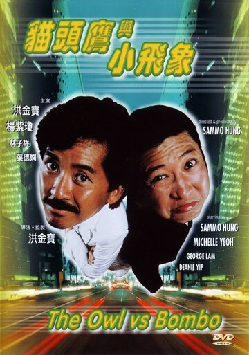 Филин и Слоненок (1984)
