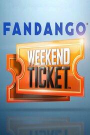 Билет выходного дня (2013)