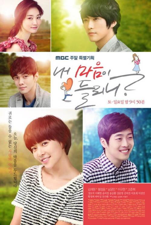 821173 - Услышь моё сердце ✦ 2011 ✦ Корея Южная
