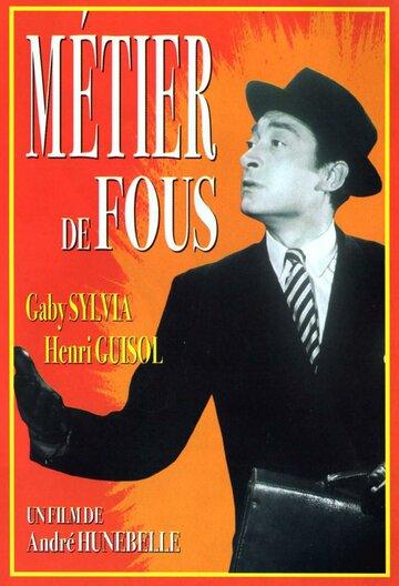 Сумасшедшая работа (1948)