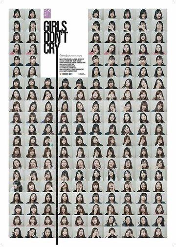 Постер к фильму BNK48: Девчонки не плачут (2018)