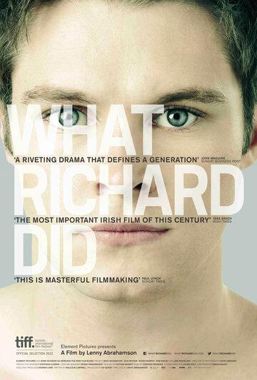 Что сделал Ричард (What Richard Did)