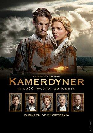 Камердинер (2018)