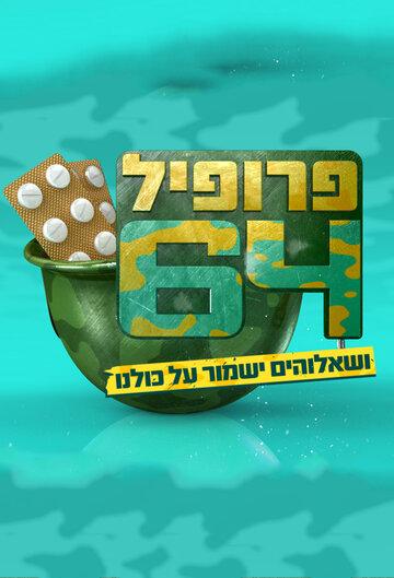Профиль 64 (2013)