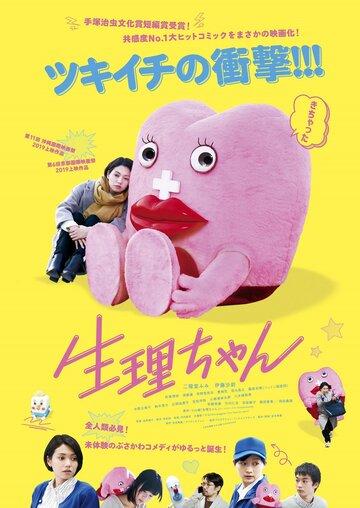 Постер к фильму Сэйри-тян (2019)