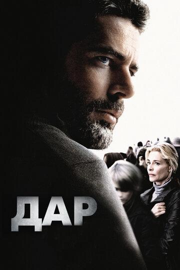 Фильм Дар