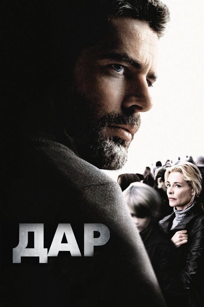 Дар (2010) смотреть бесплатно онлайн