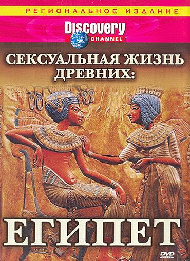 Discovery: Сексуальная жизнь древних