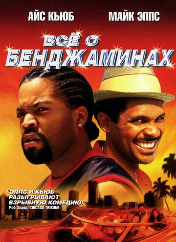 Все о Бенджаминах 2002