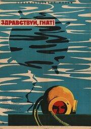 Здравствуй, Гнат (1962)
