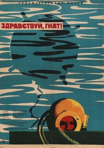 Здравствуй, Гнат (1962) полный фильм