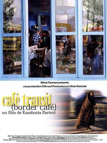 Кафе «Транзит» (2005)