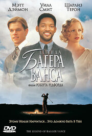 Легенда Багера Ванса (2000)