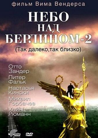 Кино Риллингтон-плейс