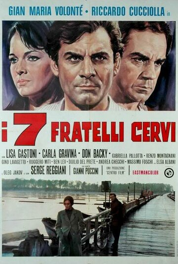 Семь братьев Черви (1968)