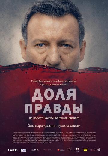 Фильм Зерно правды
