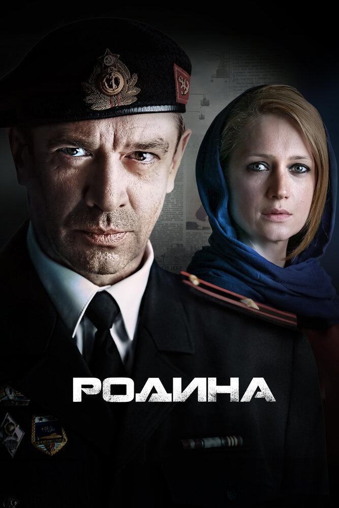 Родина 1, 2, 3 серия (сериал, 2015) смотреть онлайн