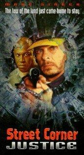 Уличное правосудие (1996)