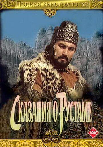Сказание о Рустаме (1971) полный фильм