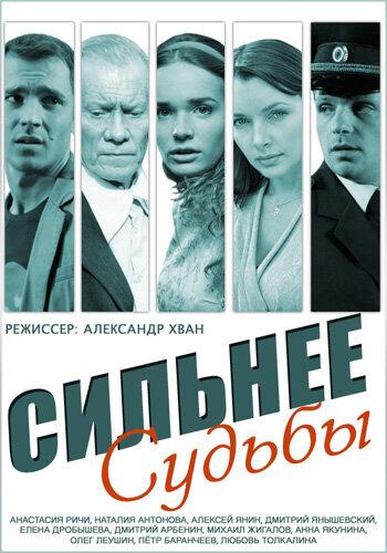 Сильнее судьбы (сериал, 2014) смотреть онлайн HD720p в хорошем качестве бесплатно