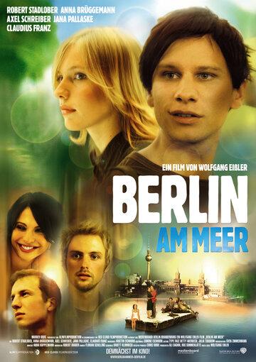 Фильм Берлин у моря