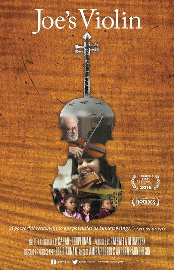 Скрипка Джо