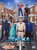 Эврика (2006)