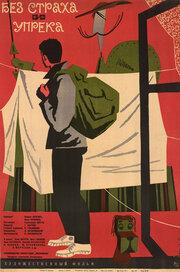 Без страха и упрека (1963)