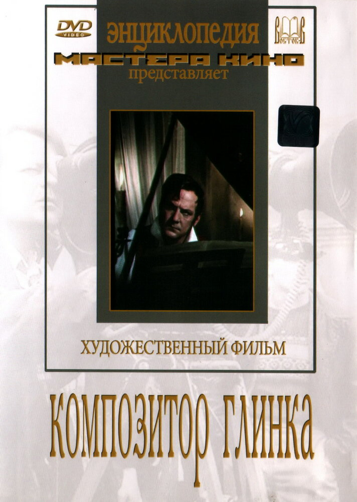 fb2 композитор глинка биография для детей