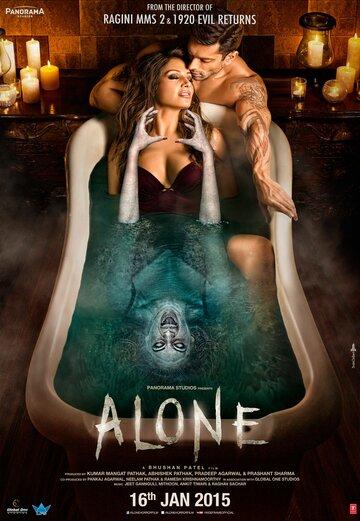 Фильм В одиночестве