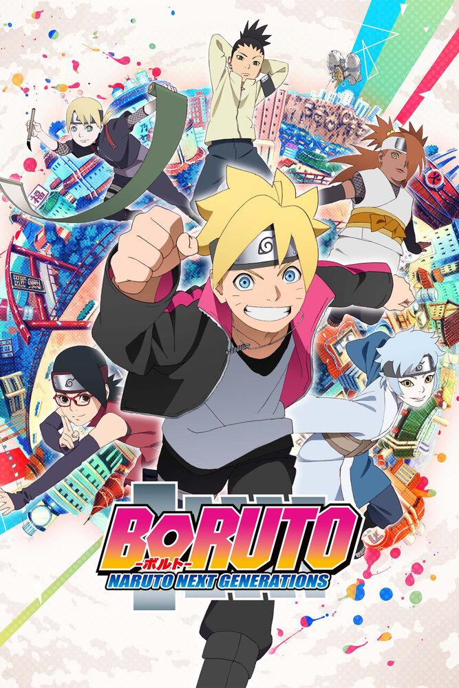 Постер к аниме сериалу Боруто: Новое поколение Наруто (2017)