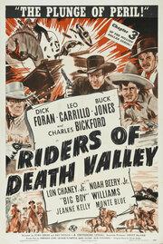 Всадники Долины смерти (1941)