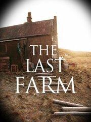 Последняя ферма
