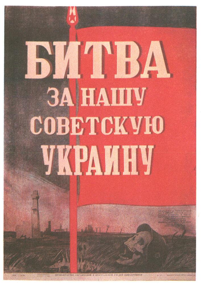 Фильмы Битва за нашу Советскую Украину