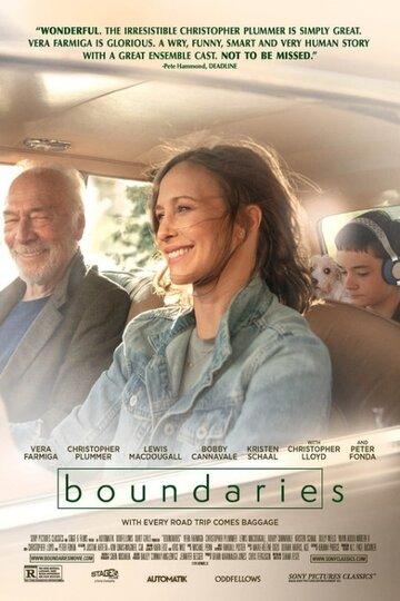 Границы / Boundaries. 2018г.