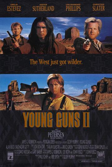 Молодые стрелки2