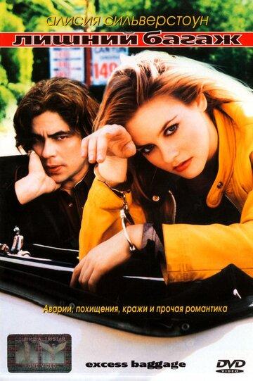 Постер к фильму Лишний багаж (1997)